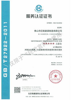 Service certification GB T27922-2011